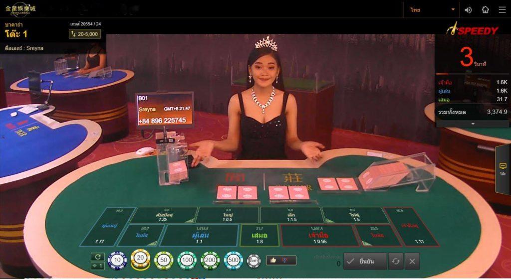 Venus Casino กัมพูชา
