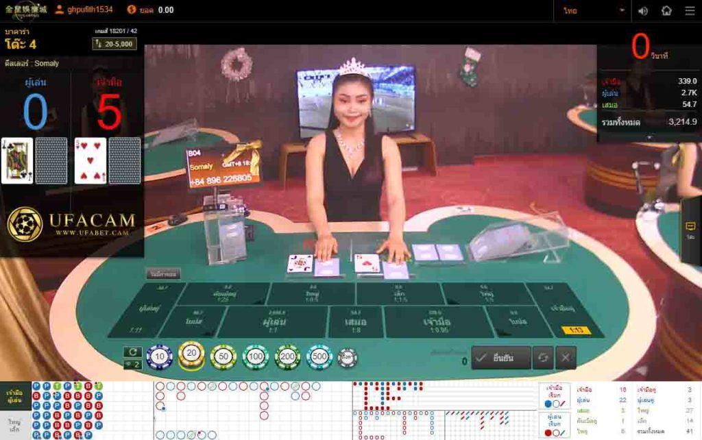 สูตรเซียน บาคาร่า casino สด sexy baccarat