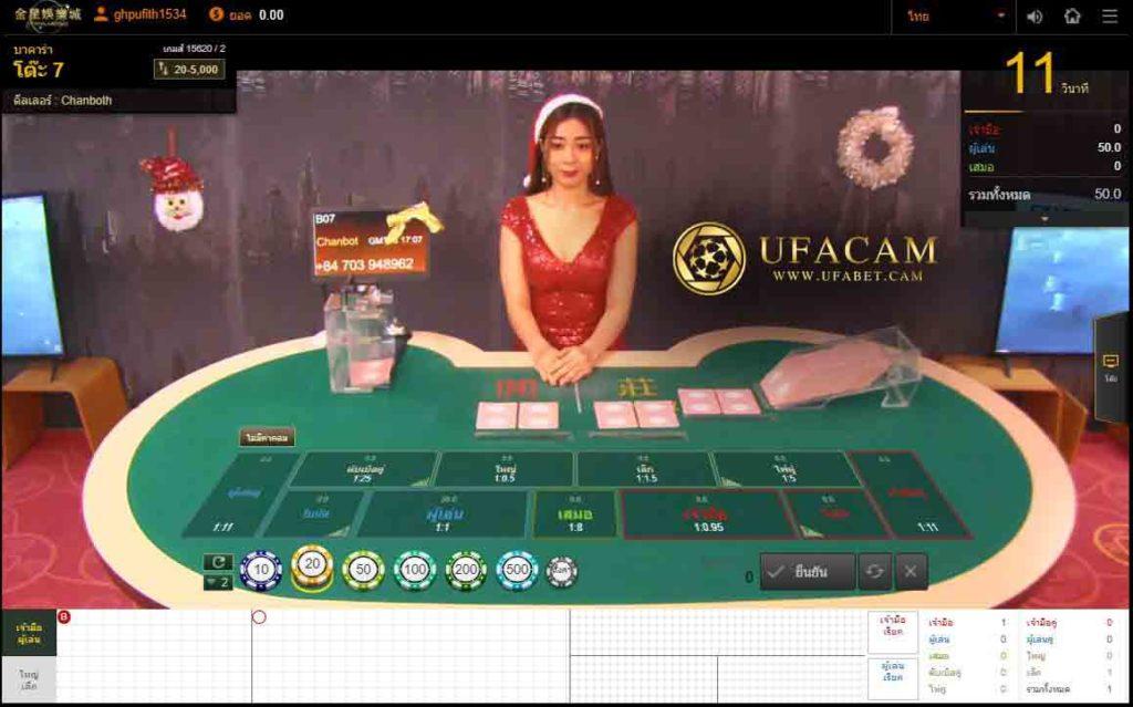 บาคาร่า UFA คาสิโนสด จาก Venus Casino แบบ realtime