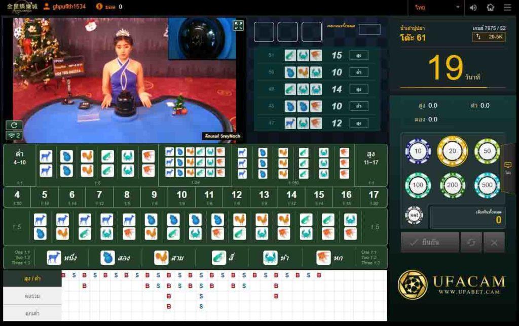 สูตรน้ำเต้าปูปลา คาสิโนสด จาก Venus Casino