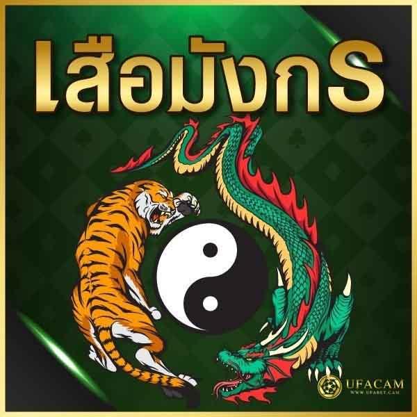 Tiger-dragon ลดเลี่ยง และประเมินความเสี่ยงก่อนการเดิมพัน