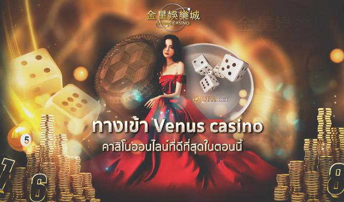 ทางเข้า Venus casino คาสิโนออนไลน์ที่ดีที่สุดในตอนนี้
